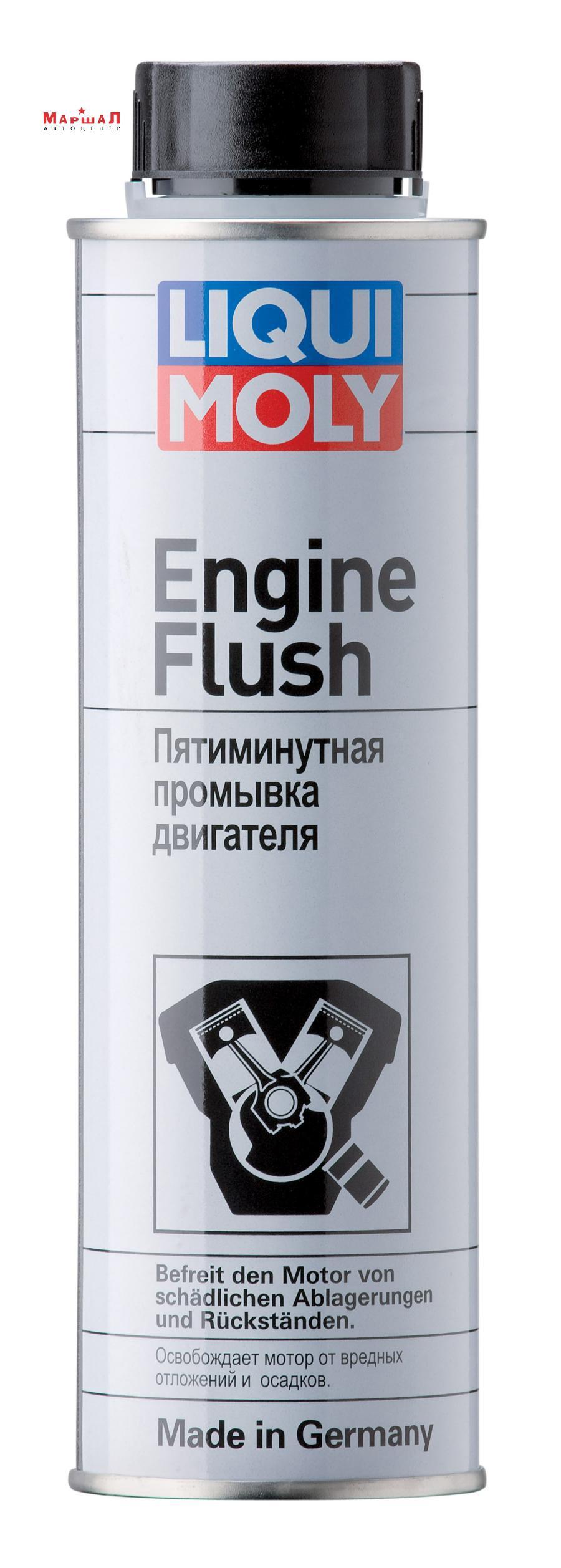 Промывка двигателя 5 минут 0.3л