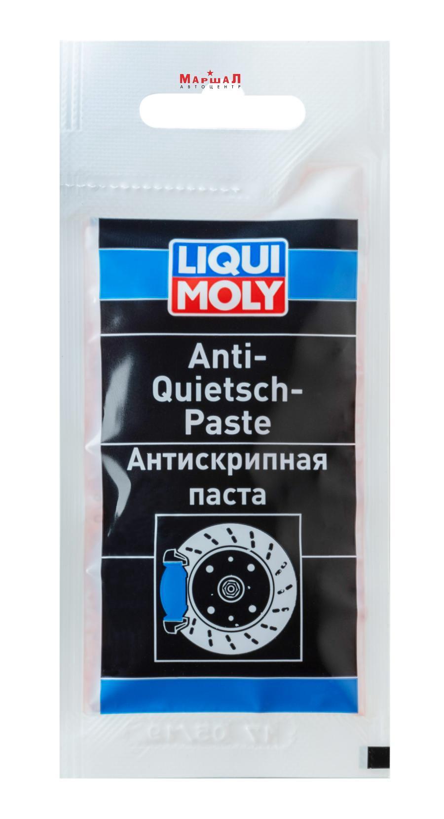 Антискрипная паста Anti-Quietsch-Paste 0,01кг