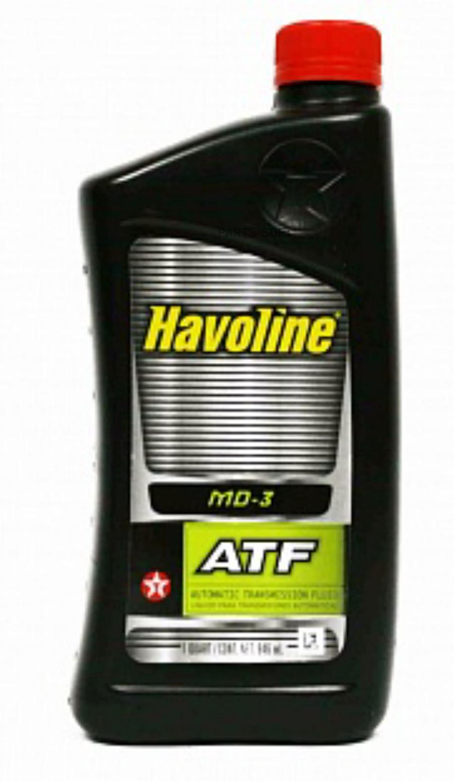 Масло трансмиссионное Havoline ATF MD-3, 0,946л