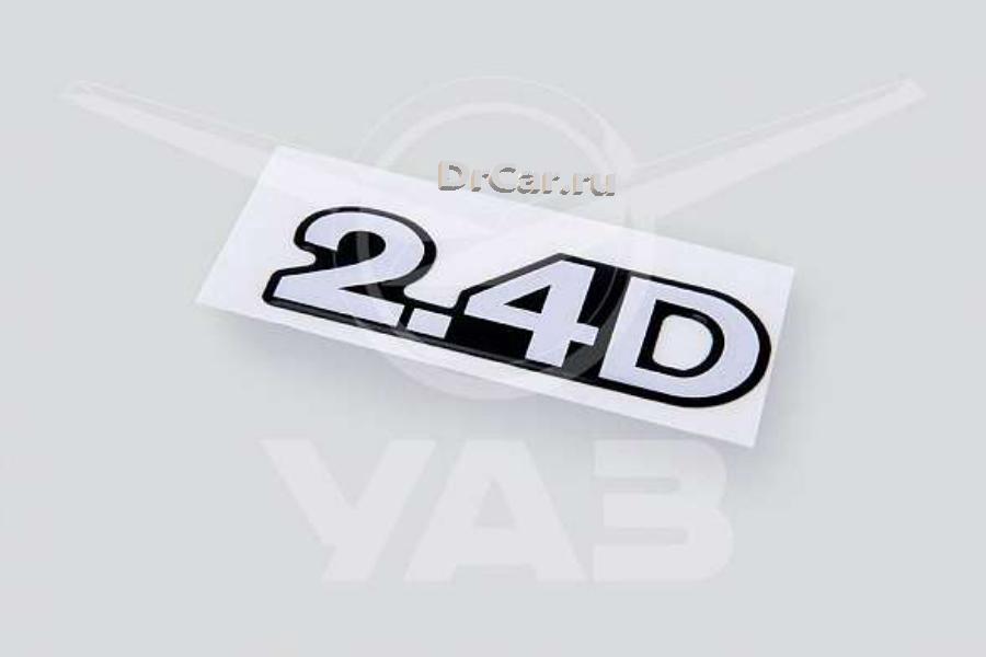 "НАКЛЕЙКА ""2,4D"""