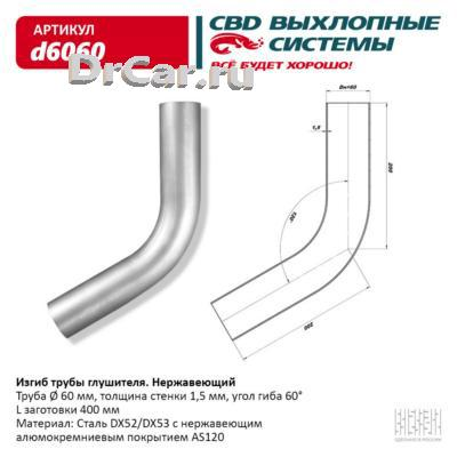 Изгиб трубы глушителя (труба d60, угол 60°) из Нерж. алюм. стали. CBD. d6060