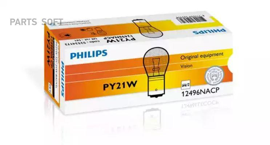 Лампа накаливания, фонарь указателя поворота; Лампа накаливания; Лампа накаливания, фонарь указателя поворота