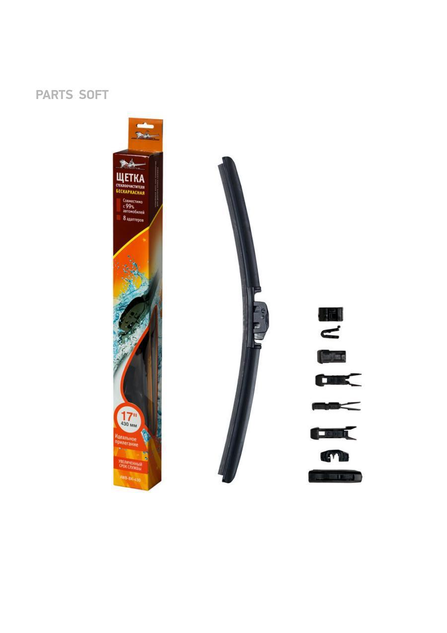 Щетка стеклоочистителя бескаркасная 430 мм (17)