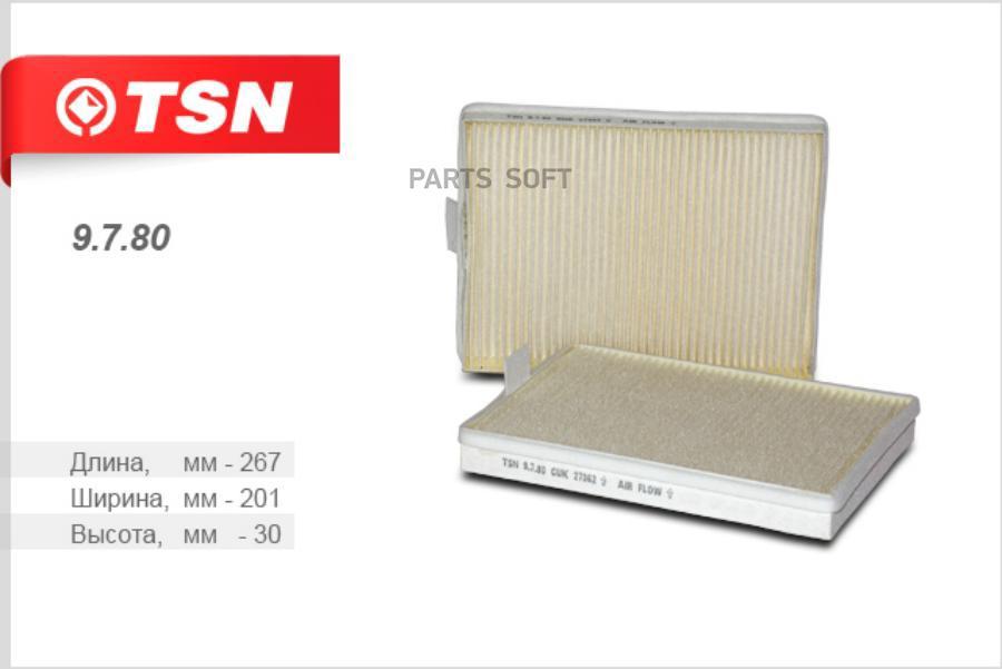 Фильтр салона пылевой (комплект 2 штуки) BMW 5 E39