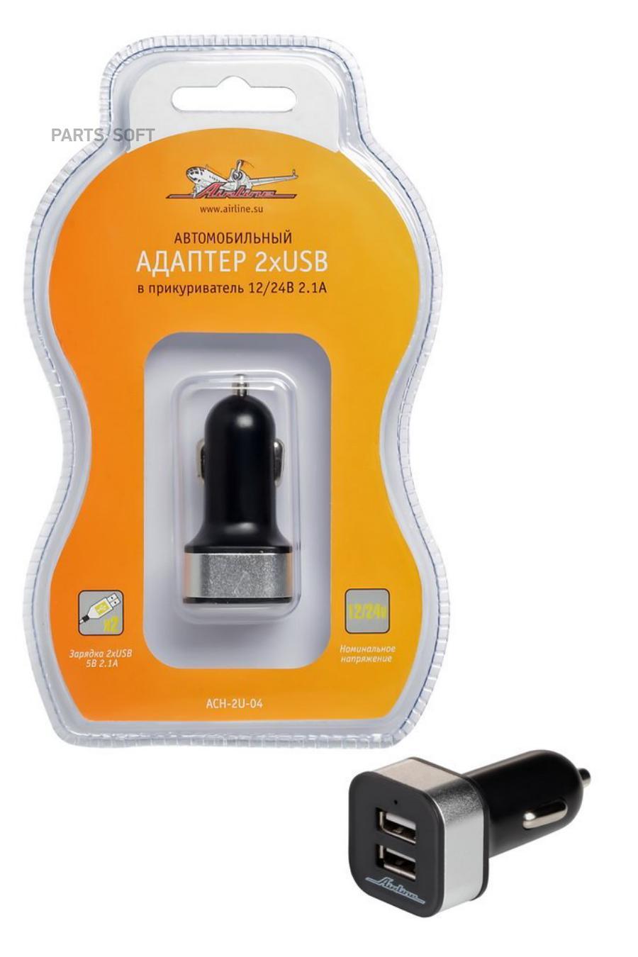 Адаптер автомобильный 2хUSB 2.1А в прикуриватель 12/24В