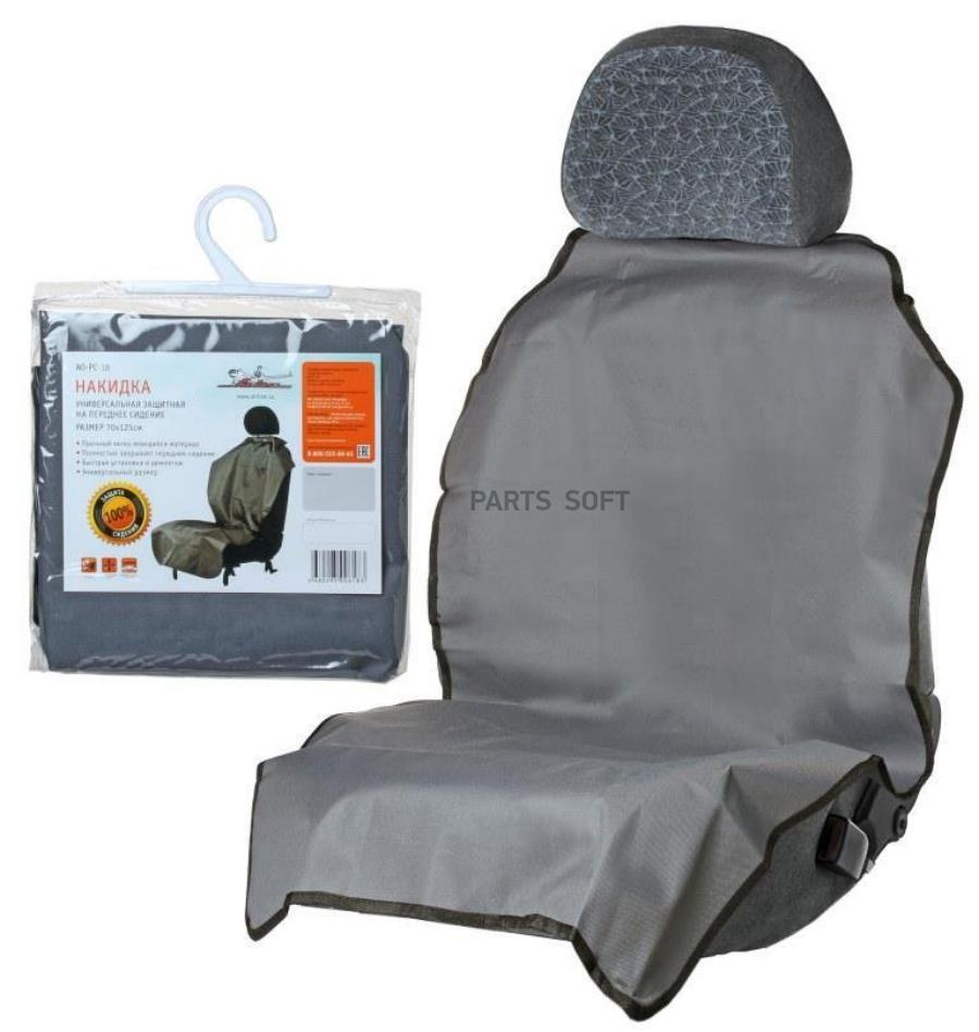 Накидка защитная на переднее сидение, 70х125 см, цвет серый