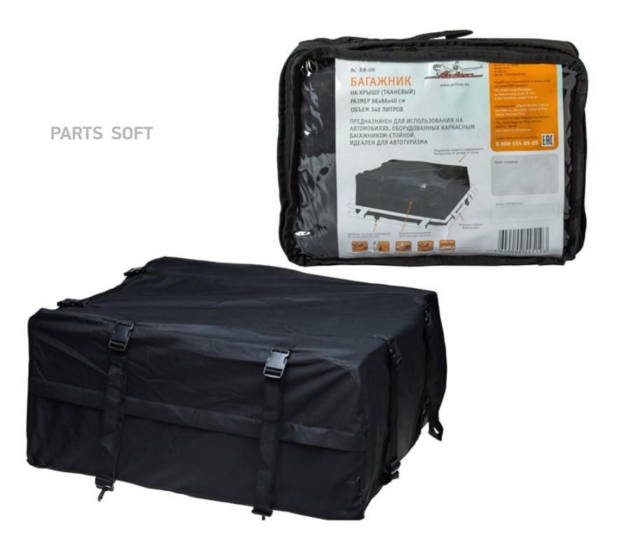 Багажник на крышу тканевый (86х86х40 см)