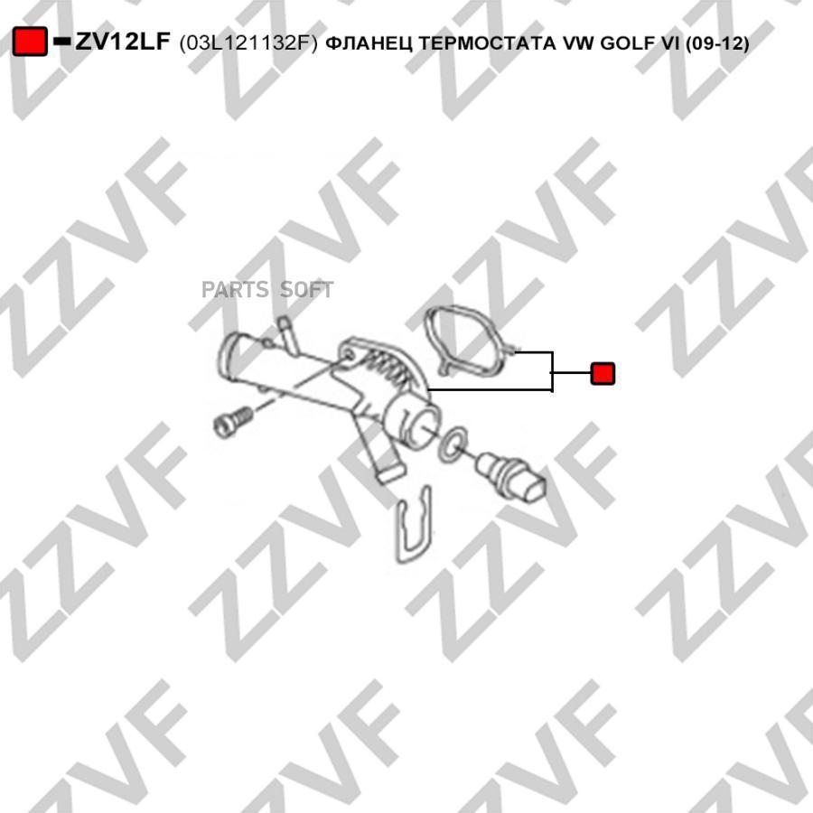 ФЛАНЕЦ ТЕРМОСТАТА VW GOLF VI (09-12)