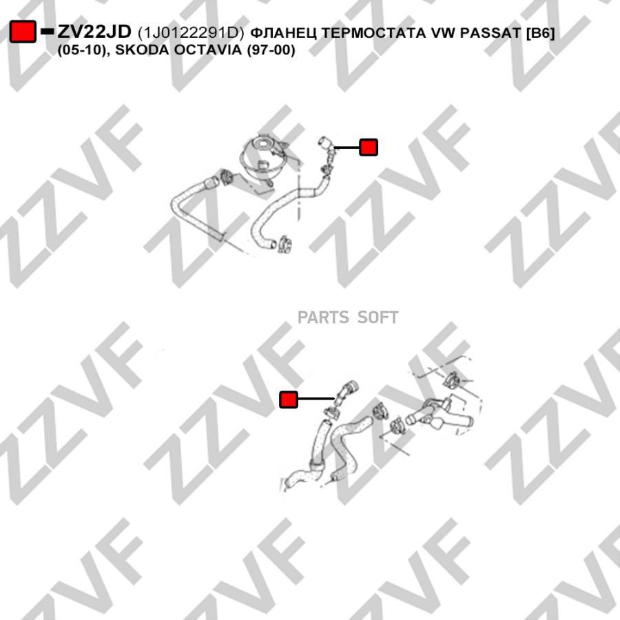 ФЛАНЕЦ ТЕРМОСТАТА VW PASSAT [B6] (05-10), SKODA OC
