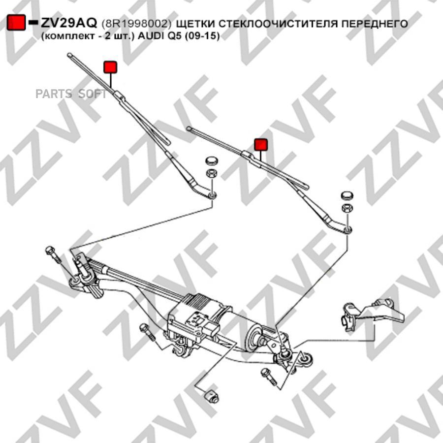 Щетки стеклоочистителя переднего (комплект - 2 шт.)