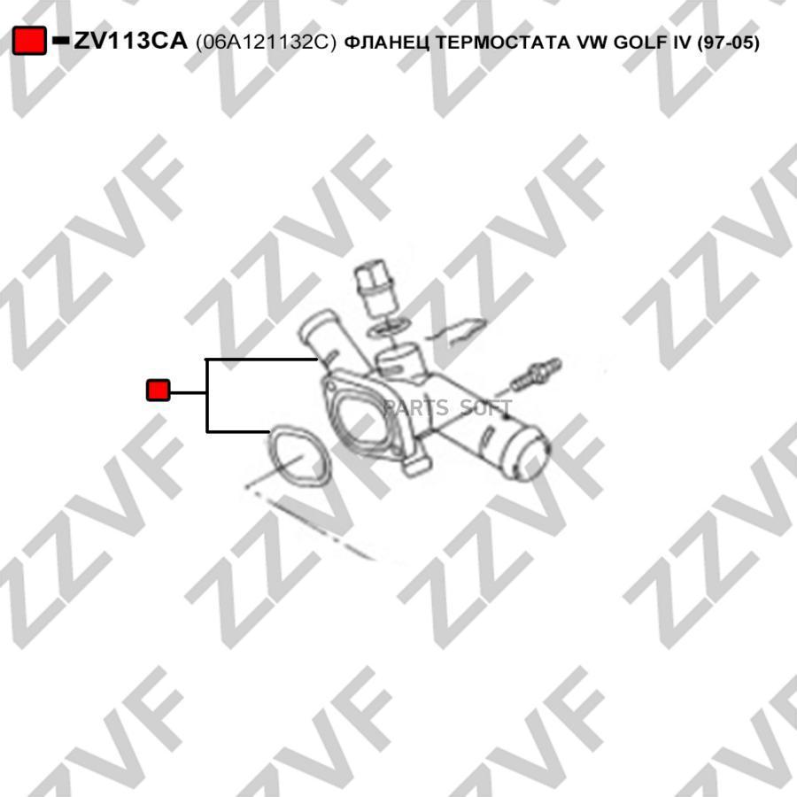 ФЛАНЕЦ ТЕРМОСТАТА VW GOLF IV (97-05)