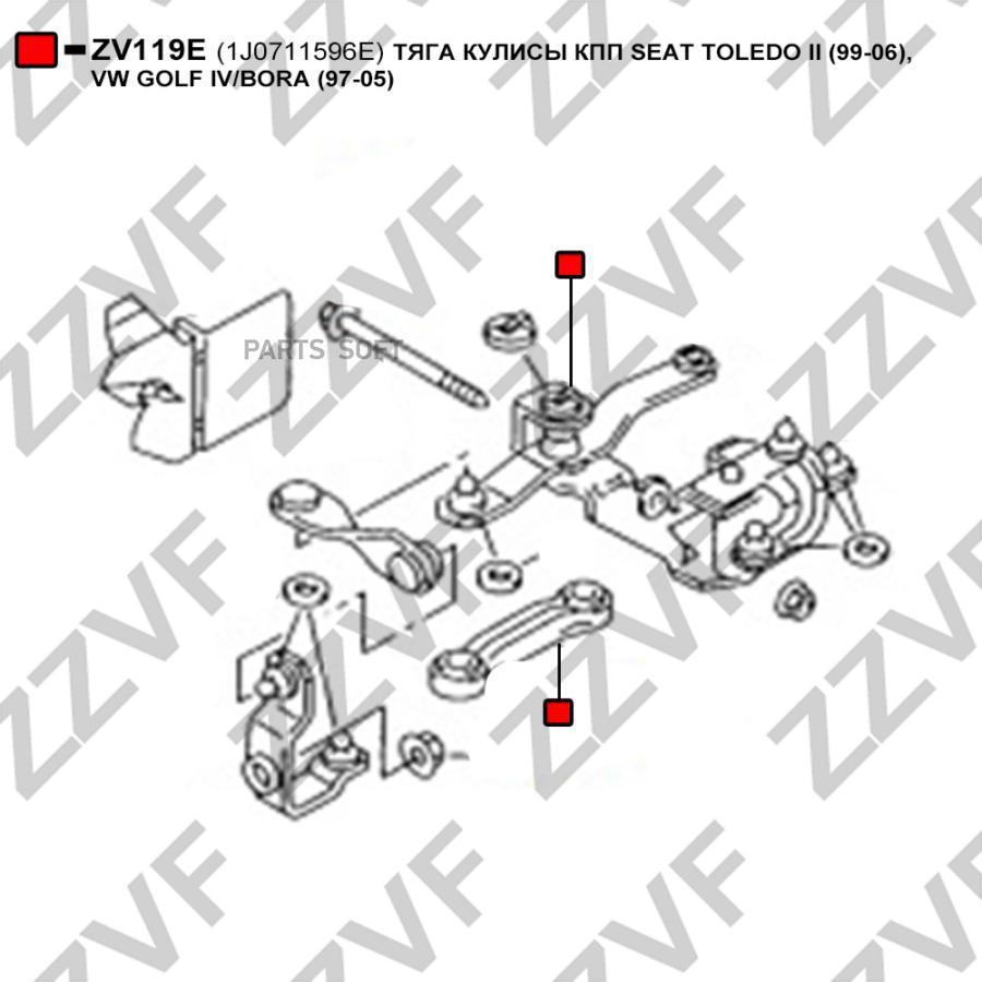 ТЯГА КУЛИСЫ КПП SEAT TOLEDO II (99-06), VW GOLF IV