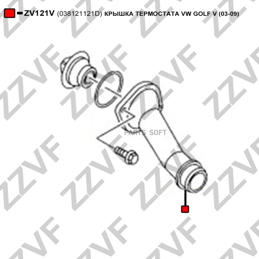 Крышка термостата VW Golf V (03-09)