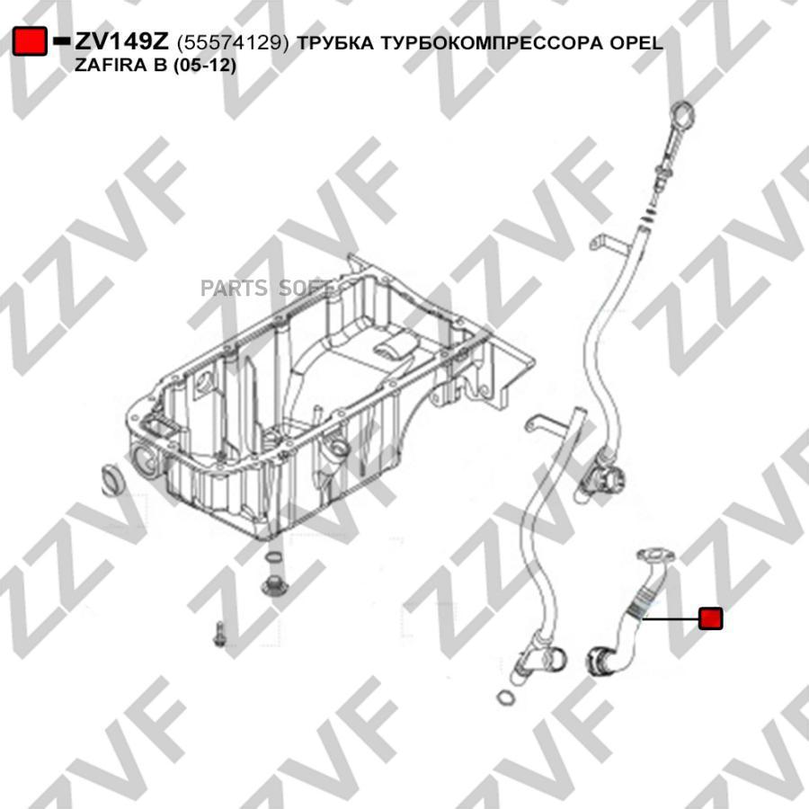 ТРУБКА ТУРБОКОМПРЕССОРА OPEL ZAFIRA B (05-12)