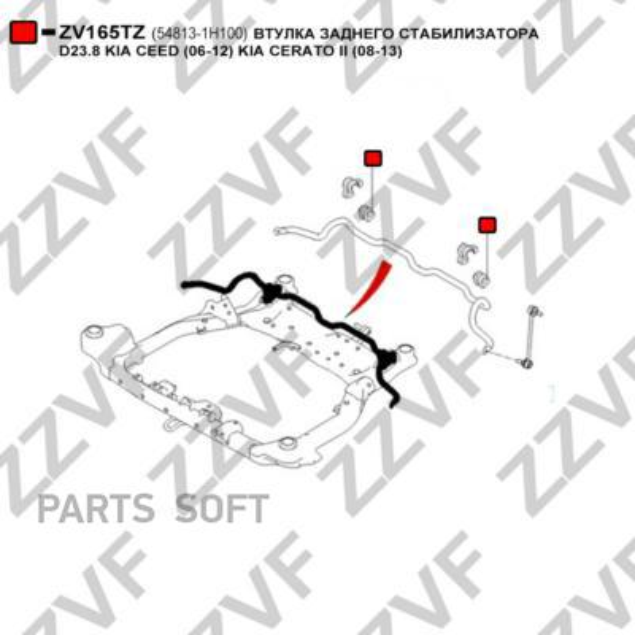 Втулка заднего стабилизатора D23.8