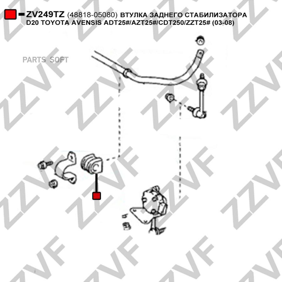 Втулка заднего стабилизатора D20