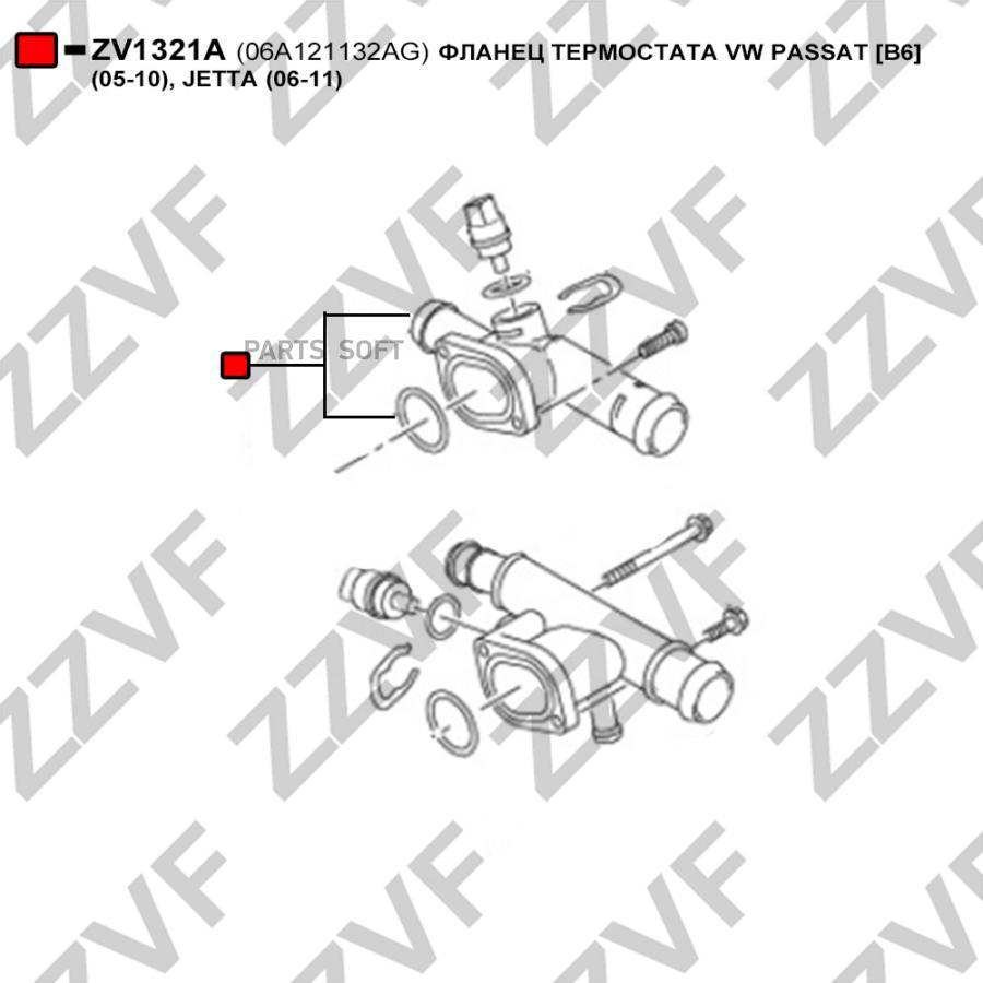 ФЛАНЕЦ ТЕРМОСТАТА VW PASSAT [B6] (05-10), JETTA (0