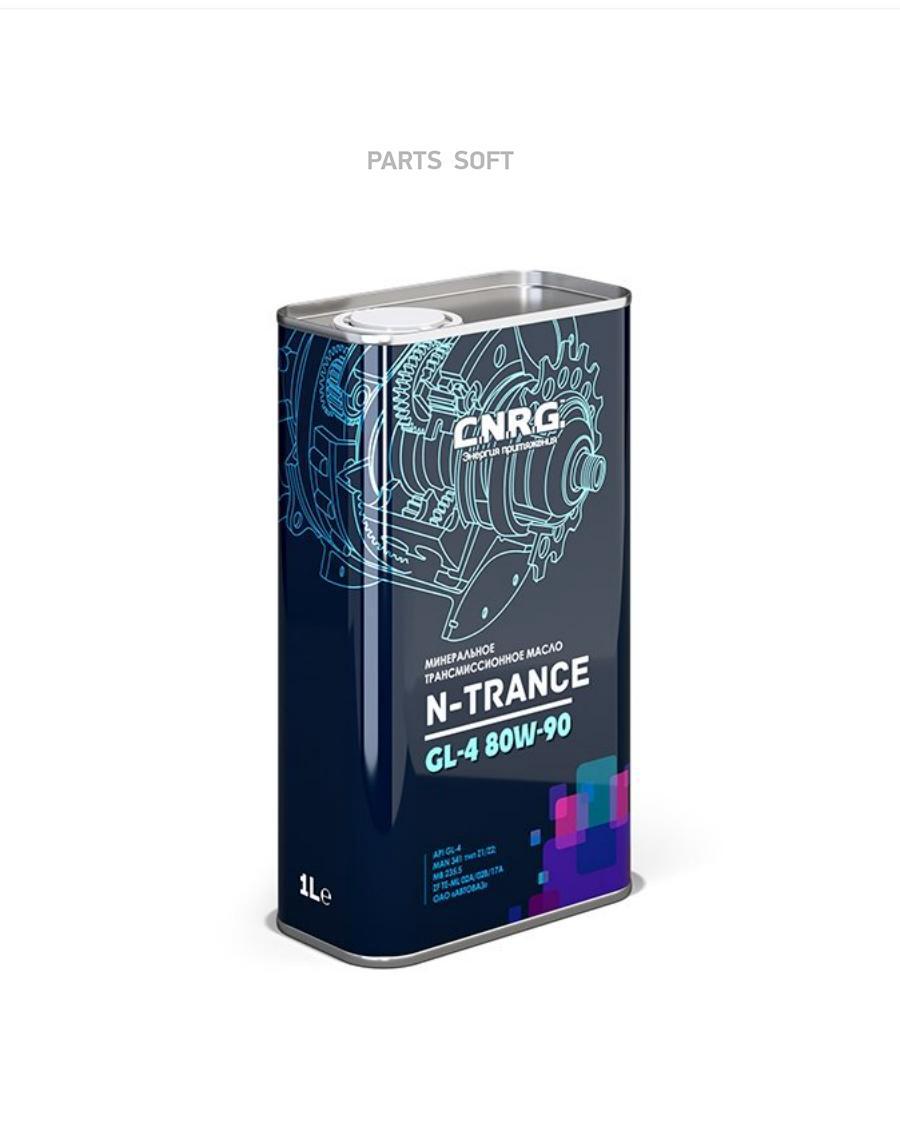 N-TRANCE GL-5 80W-90 (1 Л.)