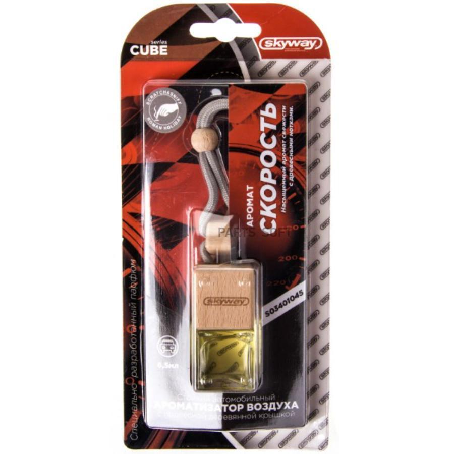 Ароматизатор подвесной бутылочка с деревяной крышкой CUBE SKYWAY 6.5 мл Скорость