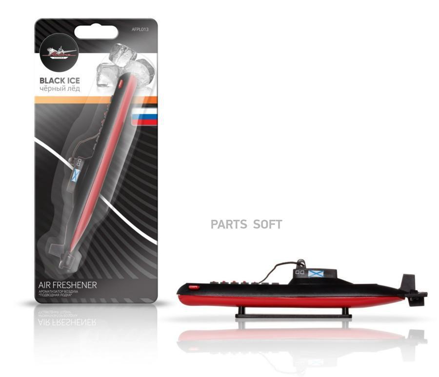 Ароматизатор на панель пластик Подводная лодка черный лед