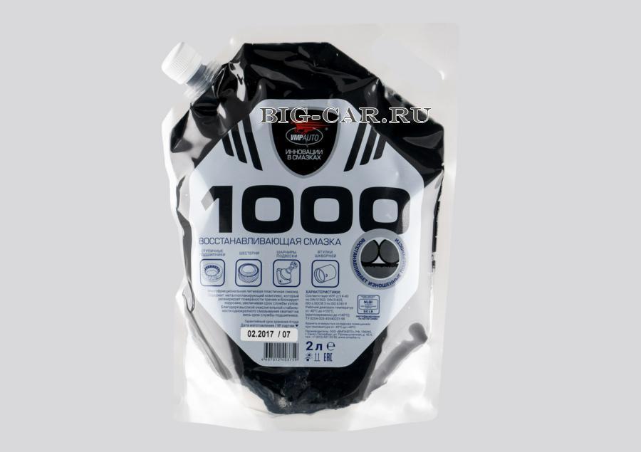 Восстанавливающая смазка МС 1000 в дой-паке