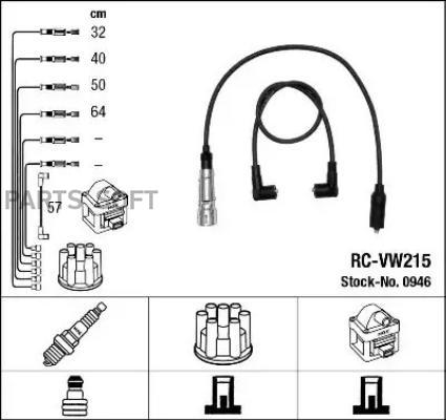 Провода в/в RCVW215