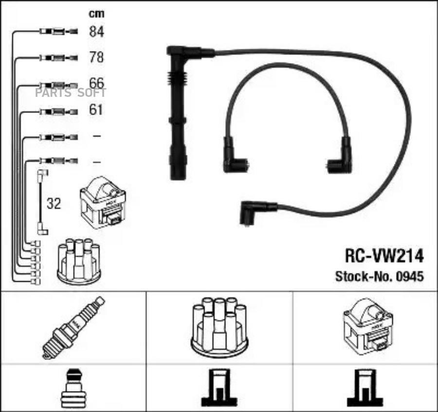 Провода в/в RCVW214