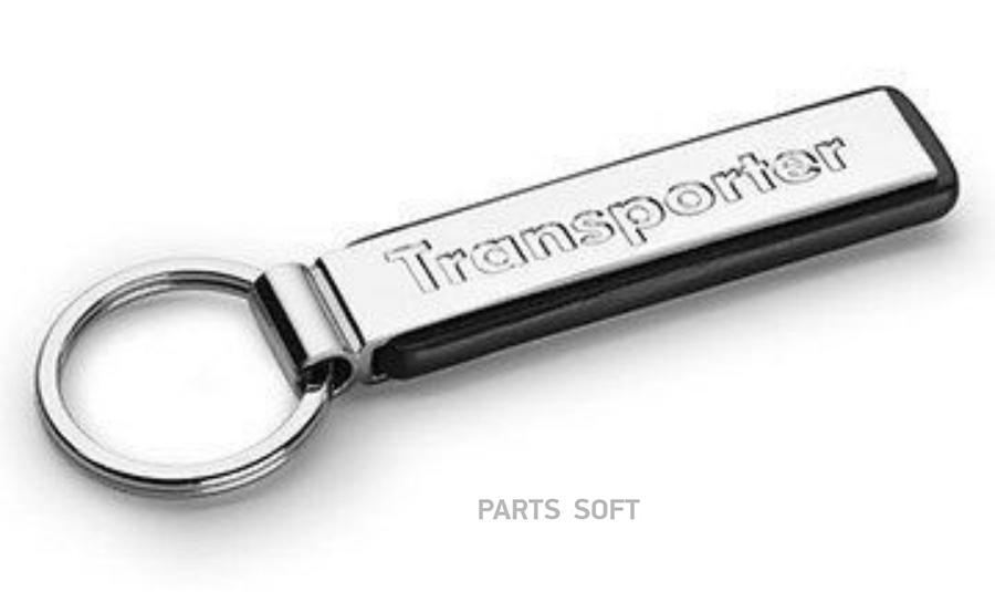 Брелок Volkswagen Transporter Key Pendant Silver Metal