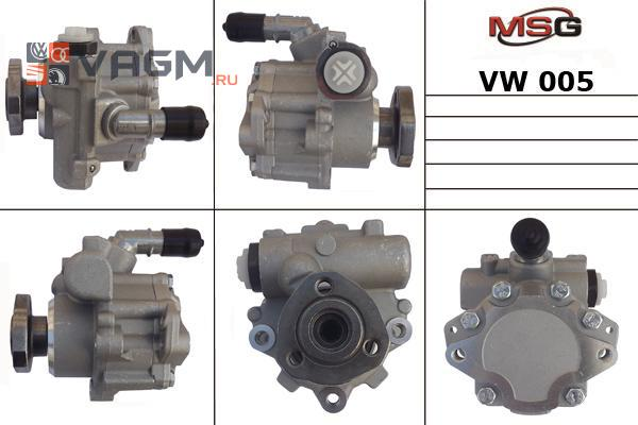 Насос ГУР FORD GALAXY 95-06;SEAT ALHAMBRA 96-10;VW CADDY II 96-00;SEAT CORDOBA 93-99; MSG VW005