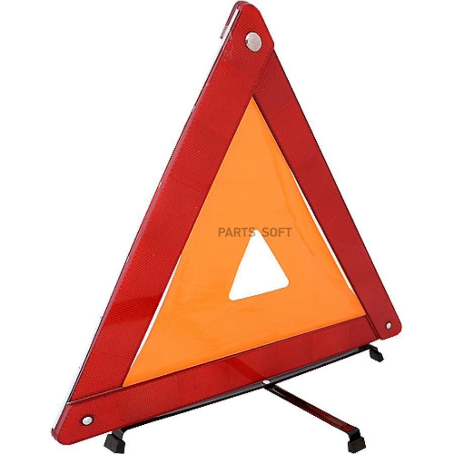 Знак аварийной остановки с широким треугольником, стороны по 41 см.