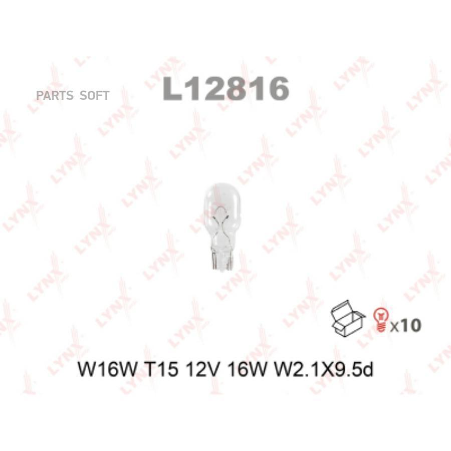 Лампа W16W 12V W2.1X9.5D