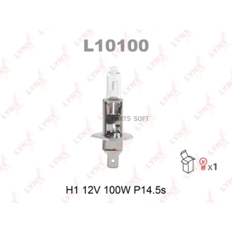 Лампа накаливания галогенная, H1 12V 100W P14.5s, Lynxauto