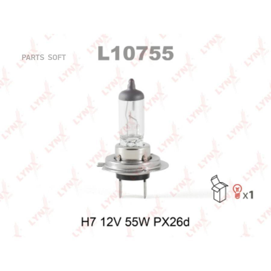 Лампа накаливания галогенная, H7 12V 55W PX26d, Lynxauto