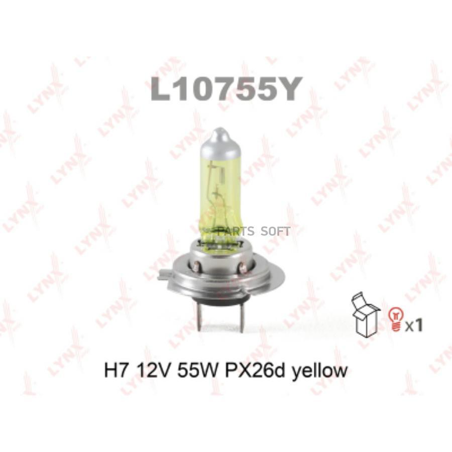 Лампа H7 12V 55W PX26d YELLOW