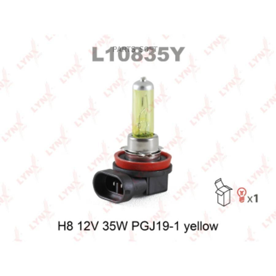 Лампа H8 12V 35W PGJ19-1 YELLOW