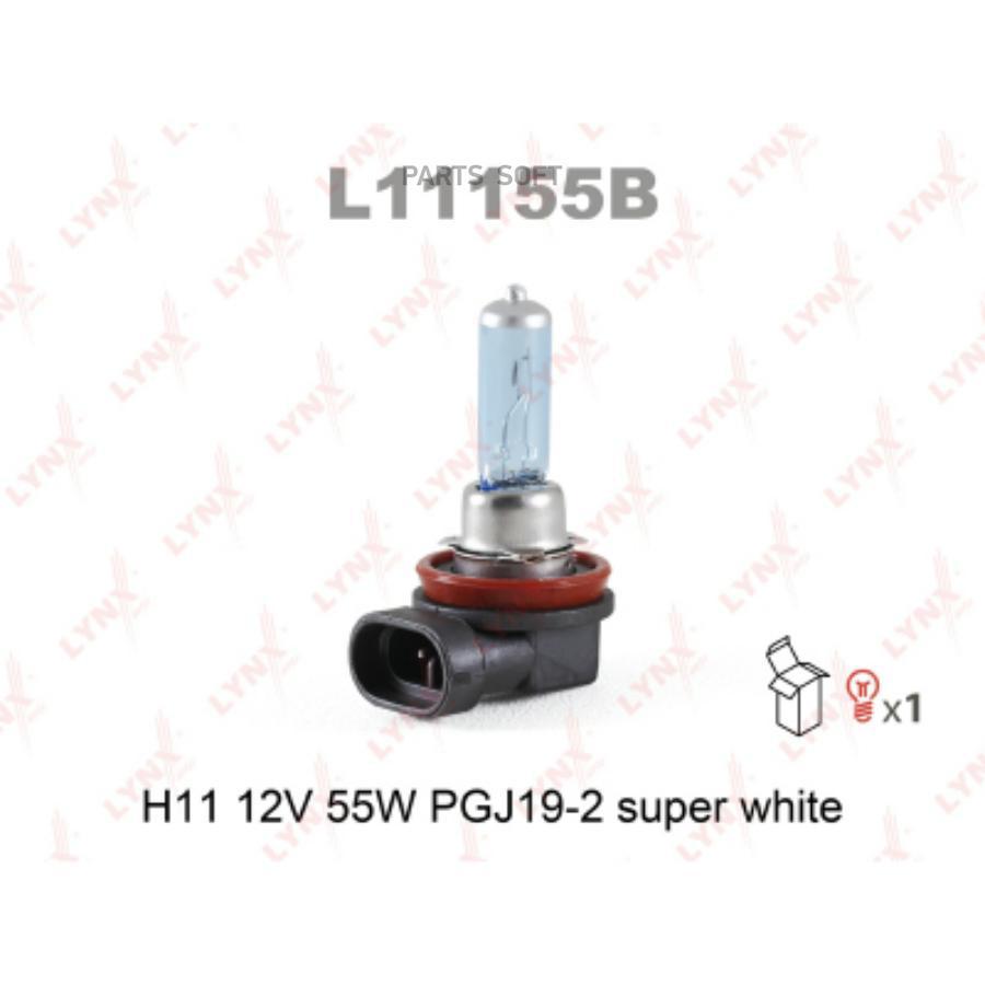 Лампа накаливания галогенная, H11 12V 55W PGJ19-2, Lynxauto Super White