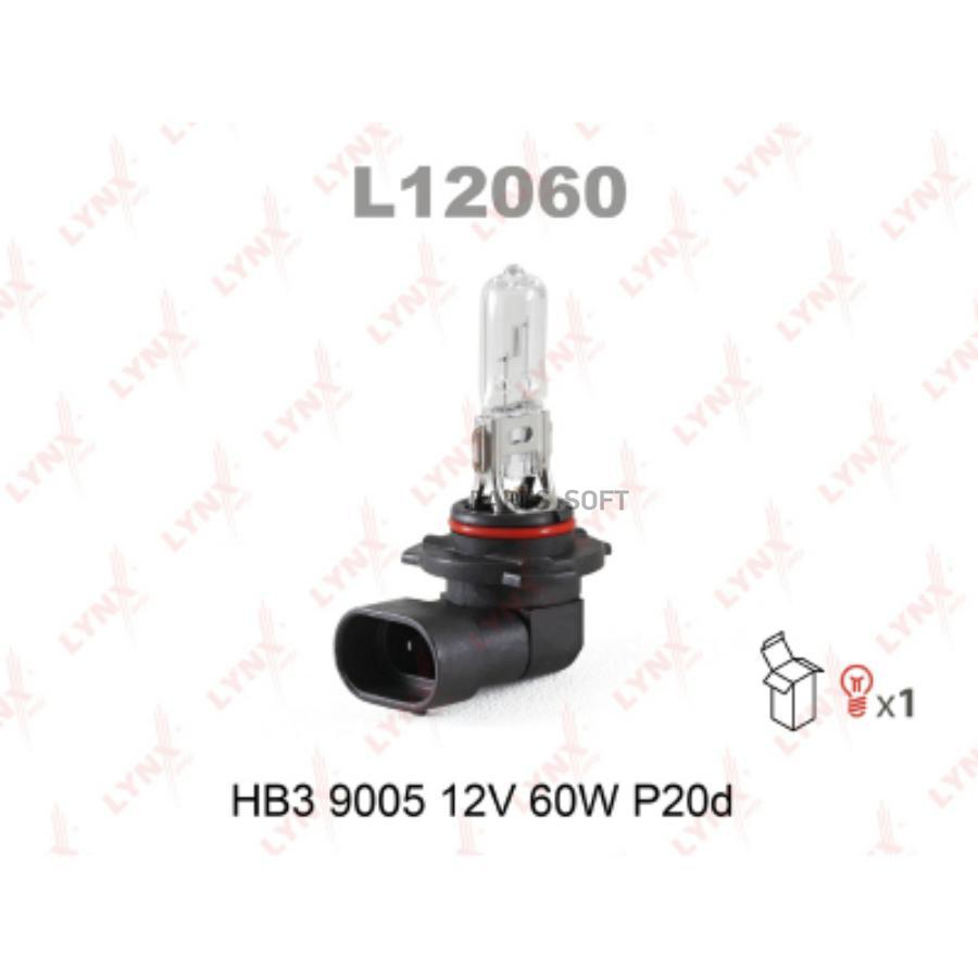 Лампа накаливания галогенная, HB3 (9005) 12V 60W P20d, Lynxauto