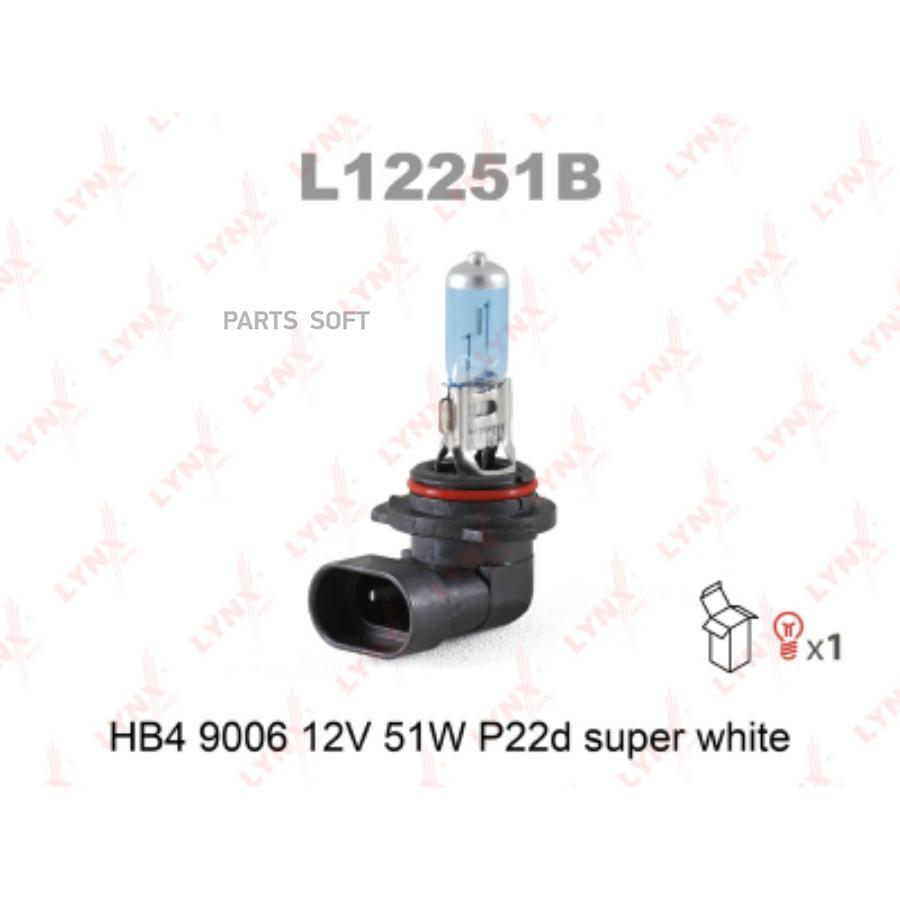 Лампа HB4 9006 12V 51W P22D SUPER WHITE