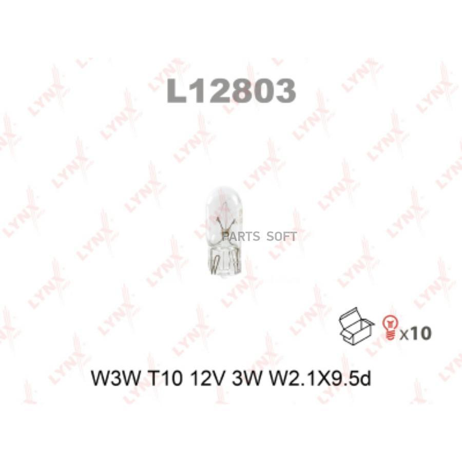Лампа W3W 12V W2.1X9.5D