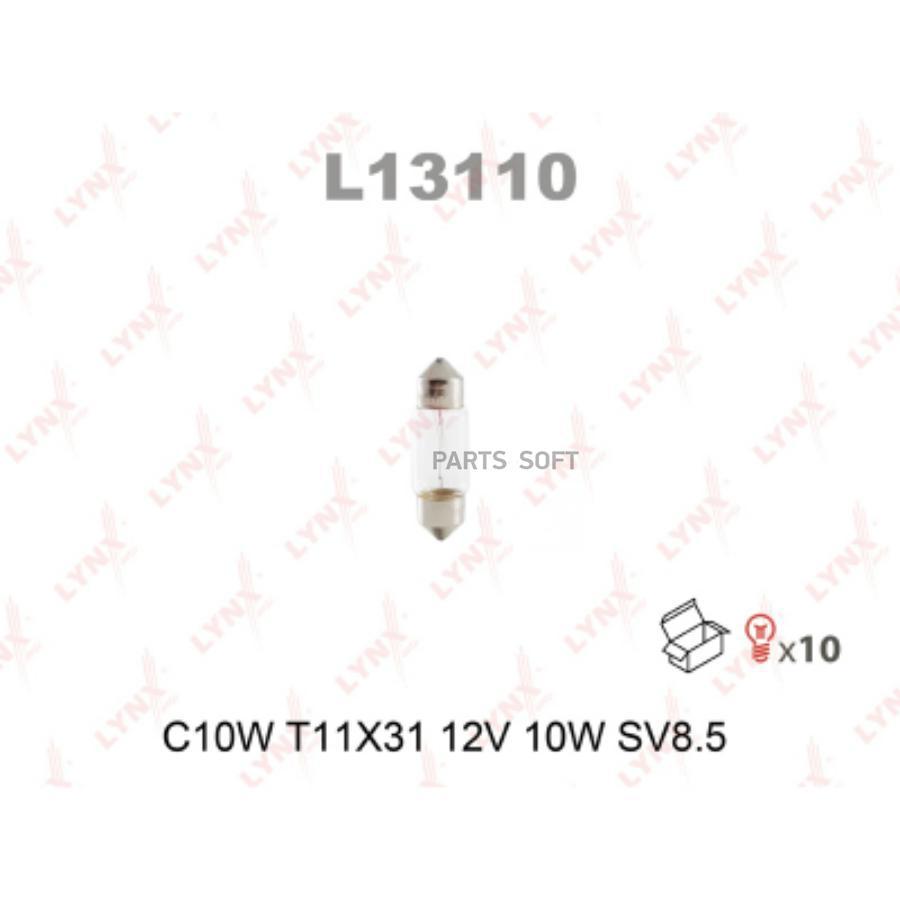 Лампа накаливания C10W 12В 10Вт