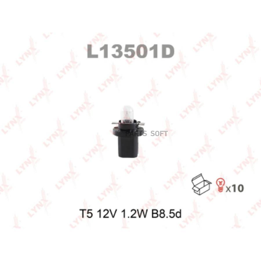 Лампа накаливания панели приборов T5 12V 1.2W B8.5d