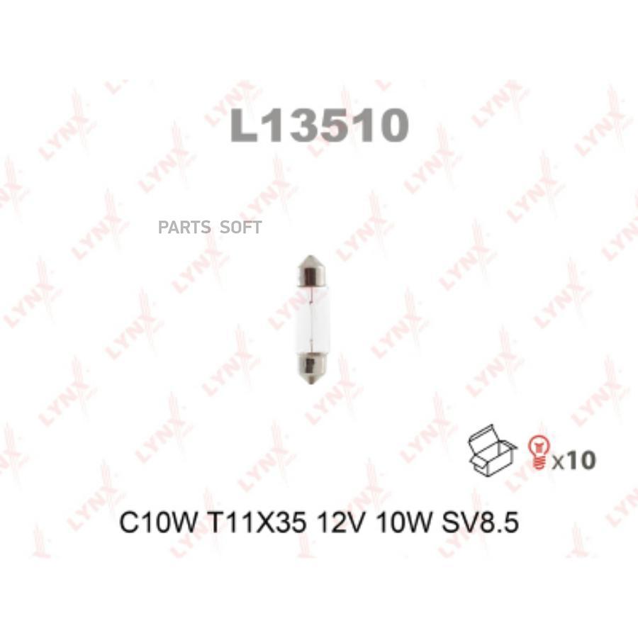 Лампа накаливания, C10W 12V 10W T10,5x38 SV8,5-8, Lynxauto