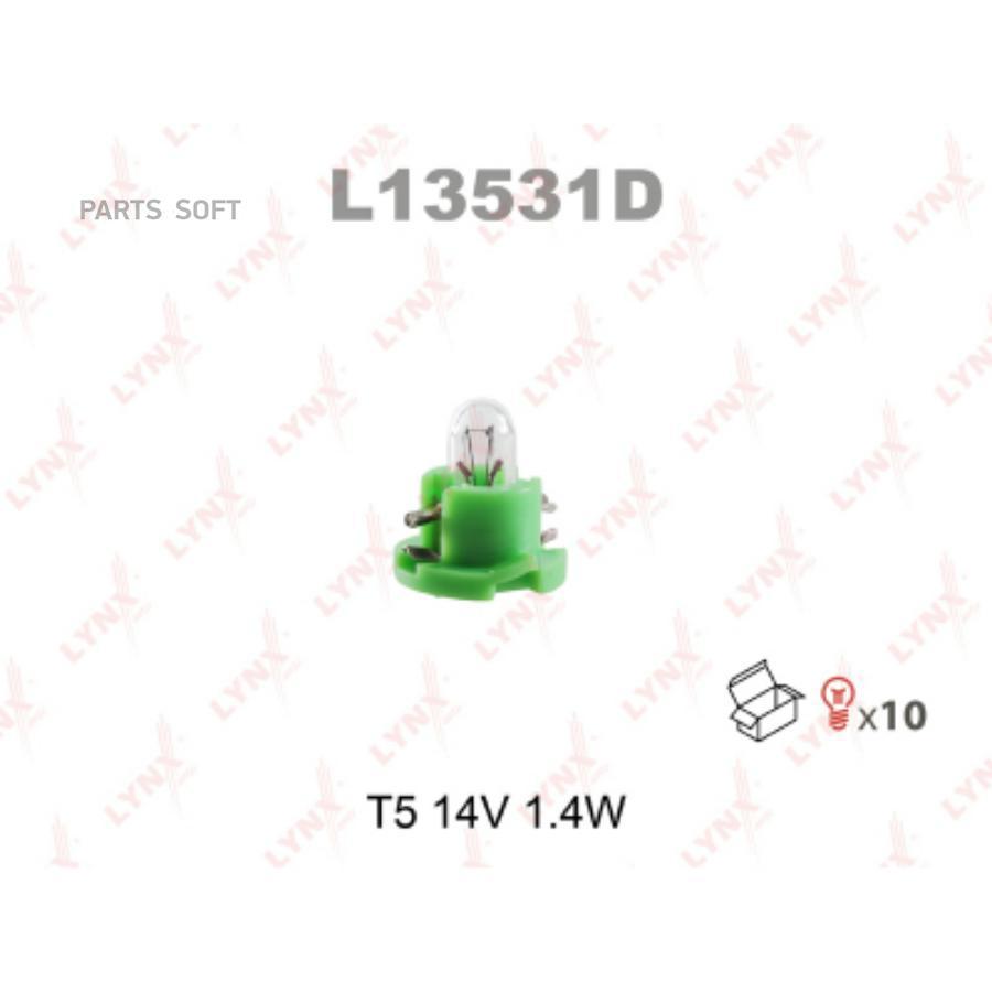 Лампа накаливания панели приборов T5 14V 1.4W