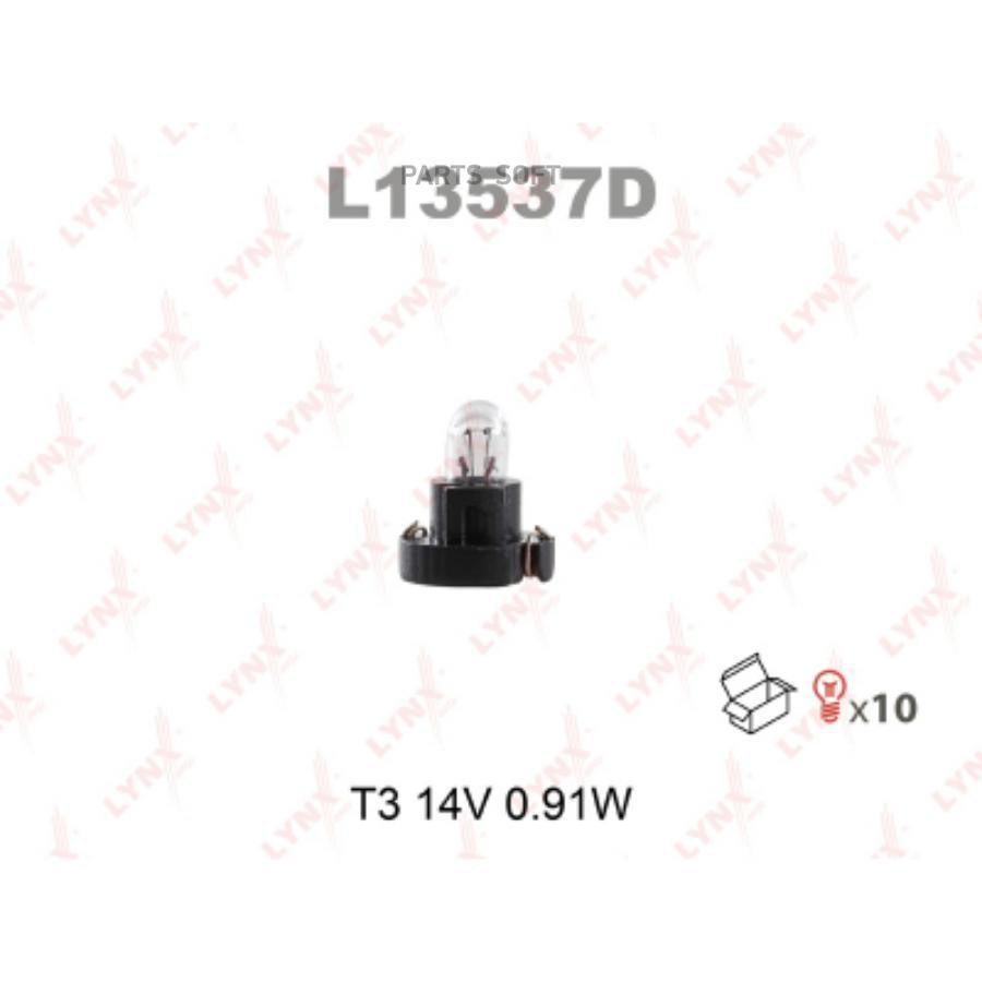 Лампа накаливания панели приборов T3 14V 0.91W