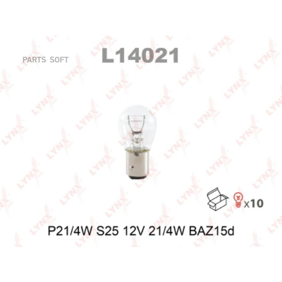 Лампа накаливания, P21/4W 12V 21/4W BAZ15d, Lynxauto