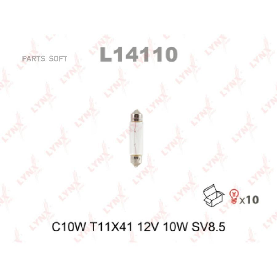 Лампа накаливания, C10W 12V 10W T10,5x43 SV8,5-8, Lynxauto