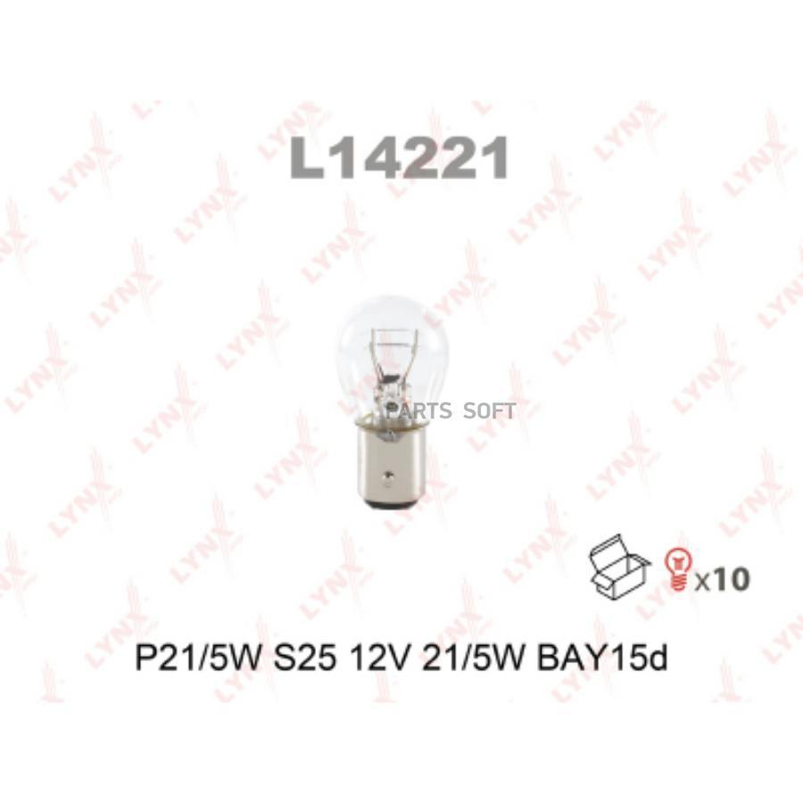 Лампа накаливания, P21/5W 12V 21/5W BAY15d, Lynxauto