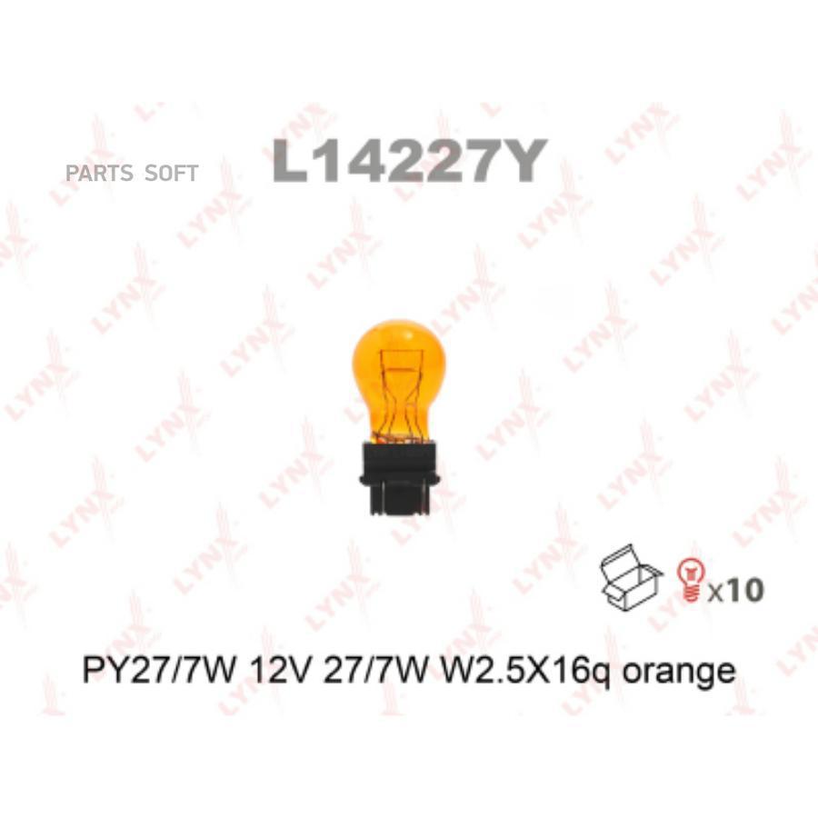 Лампа накаливания, P27/7 12V 27/7W W2,5x16q, оранжевая, Lynxauto