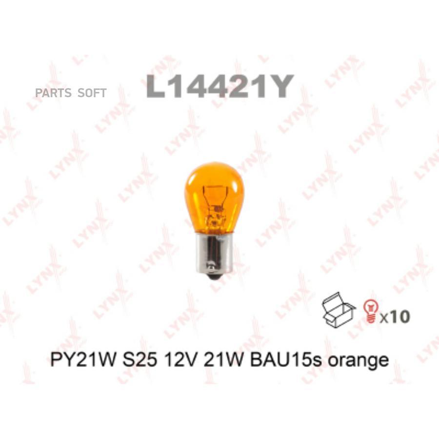 Лампа накаливания, PY21W 12V 21W BAU15s, оранжевая, Lynxauto