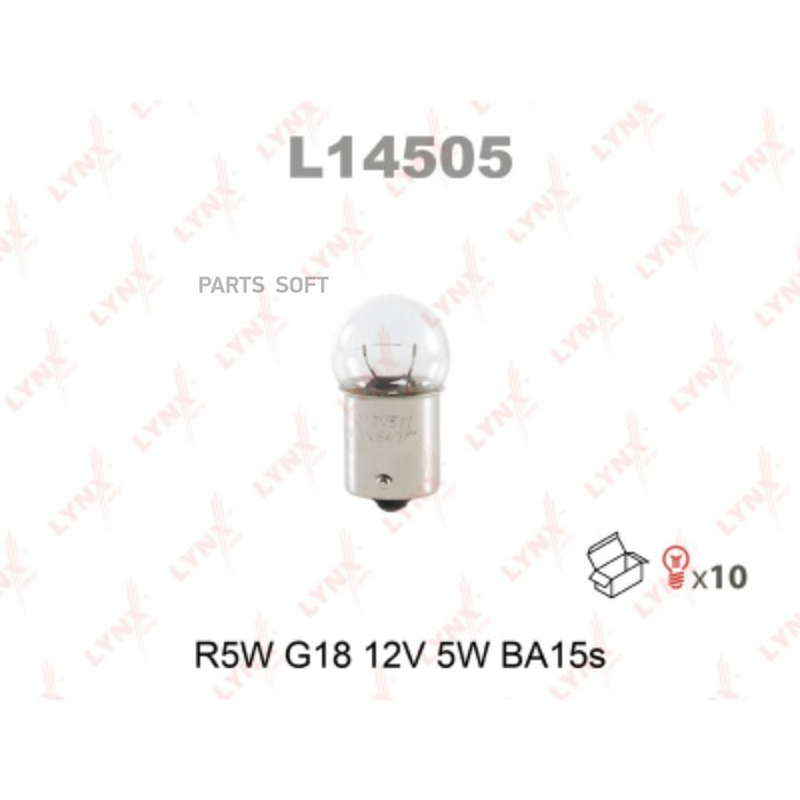 Лампа накаливания автомобильная Goodyear R5W 12V 5W BA15s (коробка: 10шт.)